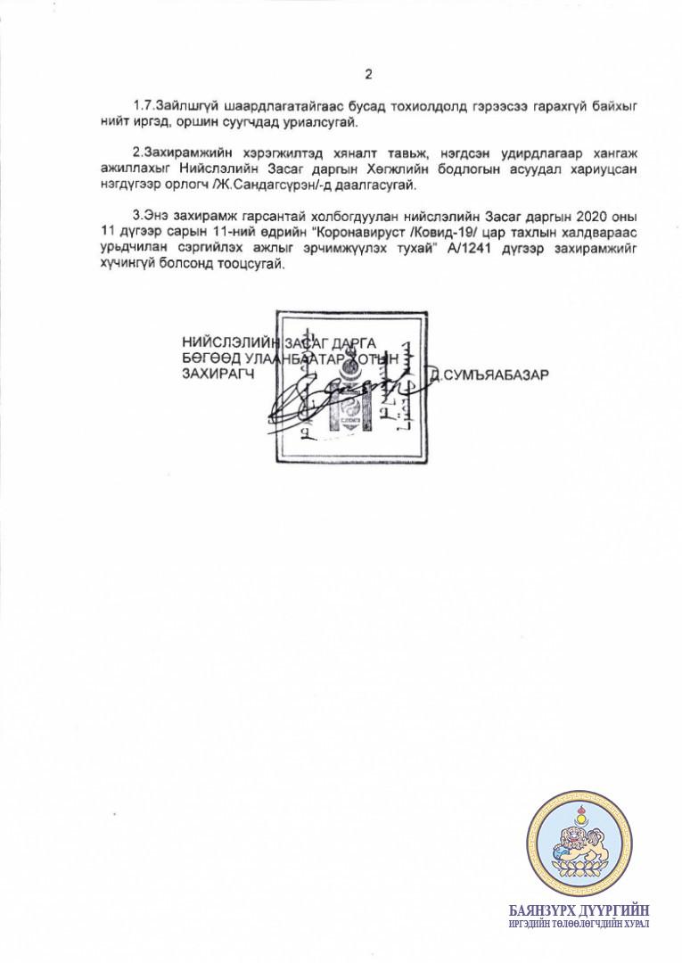 Нийслэлийн Засаг даргын 2020 оны 11 дүгээр сарын 12-ний өдрийн А/1242 дугаар захирамж